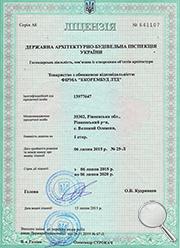 ліцензія Екорембуд