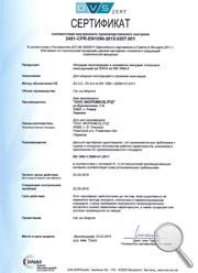 Ecorembud Certificate EN 1090 2015